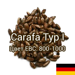 Солод Carafa Typ I (жженый), Weyermann 1кг